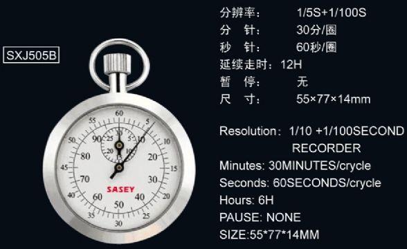 点击查看雷竞技官网平台<br>标题:机械秒表505B 阅读次数:1116