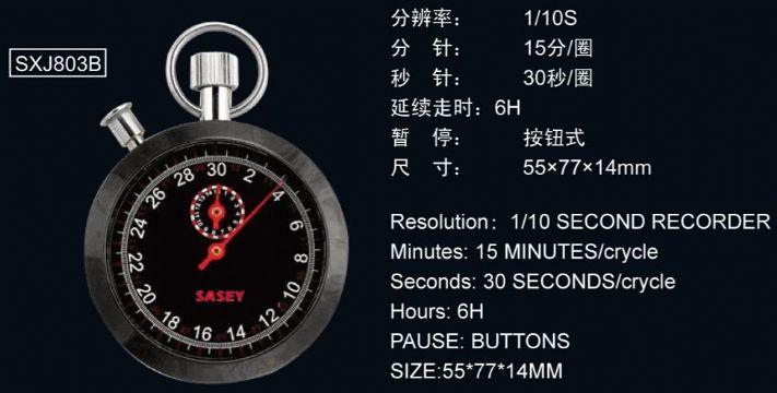 点击查看雷竞技官网平台<br>标题:803型机械秒表 阅读次数:1177