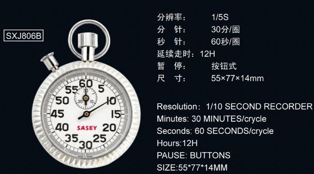 点击查看雷竞技官网平台<br>标题:806B型机械秒表 阅读次数:1066